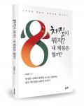 이강재 / 좋은땅 / 216p / 13,000원