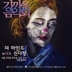3월 28일 5시 서촌갤러리에서 진행되는 THE M.I.N.D의 두번째 공연 포스터