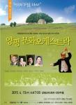양평문화오케스트라를 사랑하는 '오사모' 발족 축하 연주화 포스터