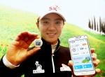 프로 골프선수 최나연이 스마트골프와 스마트폰 앱을 시연하고 있다. 스마트골프는 스마트폰과 연동하여 그린까지의 거리를 측정하고, 그린의 경사를 바로 확인할 수 있는 골프 IoT로, 마커로도 사용할 수 있도록 초소형/초경량을 실현했다.