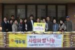 에듀윌 윤병현 이사(왼쪽 여덟 째)와 사회복지법인 빛나라 손지미 대표(오른쪽 다섯 째), 그리고 사회복지법인 빛나라 관계자들이 사랑의 쌀 기증식을 하고 있다