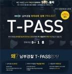 박문각남부경찰학원 T-PASS 강좌 이벤트 이미지
