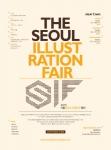 국내에서 처음 선보여지는 최대 규모의 일러스트 전문 전시회 서울일러스트레이션페어2015가 오는 8월 7일부터 9일까지 3일간 서울 코엑스 D2홀에서 개최된다