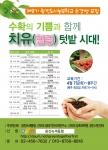 건국대 생태기반사회연구소와 건국대 농축대학원, 광진녹색동행, 광진시민연대 등 서울 광진구 지역 사회단체가 시민들의 광진도시농부학교를 운영한다.