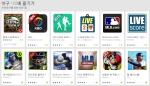 구글플레이 프로야구 100배즐기기 추천앱