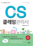국내 최초 CS 클레임 관련 실무 자격증인 한 권으로 끝내는 CS클레임 관리사 수험서 표지