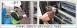 도로교통공단 서울지부가 시각장애인 음향신호기·보행자작동신호기를 점검하고 있다.