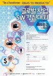 한양대 글로벌 창업 SW 경진대회 포스터