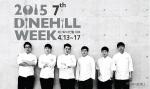 삼원가든과 외식전문기업 SG다인힐이 4월 13일부터 17일 까지 2015 다인힐위크(Dinehill Week)를 개최한다.