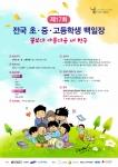 장애인식개선 위한 제17회 전국 초·중·고등학생 백일장 포스터