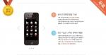 '스마트폰 프랜차이즈 운영서비스' 기능안내 이미지