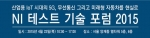 한국내쇼날인스트루먼트이 오는 4월 23일 목요일 오전 10시부터 'NI 테스트 기술 포럼 2015'를 양재 엘타워에서 개최한다.