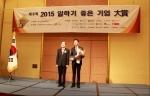 KMI 한경석 상무이사(오른쪽)가 한국경제매거진 이희주 대표이사(왼쪽)로부터 일하기 좋은 기업 대상을 수상한 뒤 기념촬영을 하고 있다.