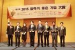 일하기 좋은 기업 대상 수상자들이 단체사진 촬영에 임하고 있다.