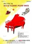 'K-Classic Piano Tour' 는 지난달 10일 안동 문화예술의전당에서 첫 공연을 시작으로 11월까지 9개월 동안 용인, 제주, 수원, 서울 등 전국 14개 도시에서 총 100곡의 한국 창작 클래식 작품들을 선보인다.