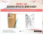 예스24 컬러링북 색연필 세트 증정 이벤트