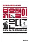 붉은 별이 온다는 거침없이 질주하는 거대 중국 인터넷 회사인 알리바바, 텐센트, 바이두의 성공 배경, 성장 전략과 창업자 마윈, 마화텅, 리옌홍의 철학을 담았다.