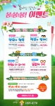 키즈앤키즈가 각 체험관 프로그램을 업그레이드 하고, 마음도 업그레이드 할 수 있는 봄봄봄 이벤트를 선보인다.