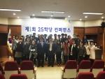 강남구가 직원들의 집단지성을 추구하자는 취지로 25학당을 만들고, 서울시 25개 자치구 직원들이 한자리에 모여 생각을 공유하는 자리를 마련했다.