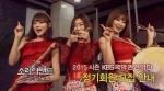 소리아밴드 KBS 광고 캡쳐 화면