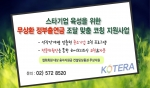 (사)한국기술개발협회는 제6차 스타기업 육성을 위한 무상환 정부출연금 조달 맞춤 코칭 지원사업을 홈페이지를 통해 공고하고 6일부터 신청접수를 받는다고 공식 발표했다.