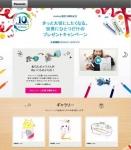에네루프 10주년을 기념하기 위한 특별 웹사이트 홈페이지(일본어 버전)