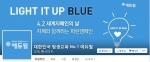 에듀윌이 4월 2일(목) 세계 자폐인의 날을 맞아 SNS를 통해 파란 캠페인에 동참한다고 밝혔다.