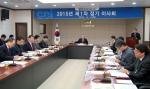 2일 열린 충남발전연구원 2015 제1차 정기이사회 개최 모습