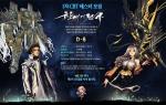 소프트맥스가 자사가 개발중인 대작 MMORPG 창세기전4의 플레이 영상을 공개하고 1차 CBT 테스터를 금일부터 모집한다.