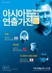 한국연극연출가협회,2015 아시아 연출가전 귀향을 개최한다