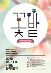 문화예술 소통프로그램 꽃밭 포스터