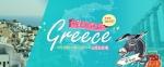 자유나침반이 그리스 세미패키지를 포함한 '꽃보다 그리스' 여행 상품을 출시했다.