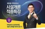 에듀윌이 주택관리사 시설개론 적중특강을 영풍문고 종로점 책향에서 4월 11일(토) 오후 3시에 개최한다.