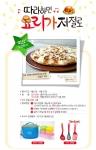 LG전자가 DIOS 광파오븐 공식 커뮤니티 오븐&더레시피를 통해 인절미 피자 레시피를 소개하고 선물을 증정하는 행사를 실시한다