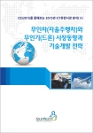 이슈퀘스트가 무인차(자율주행차)와 무인기(드론) 시장동향과 기술개발 전략 보고서를 발간했다