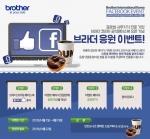 세계적인 프린터∙복합기 전문 기업 브라더인터내셔널코리아가 공식 페이스북을 개설하고 오는 19일까지 오픈 기념 이벤트를 진행한다