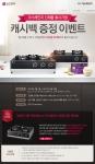 LG전자가 가스레인지 신제품 출시를 기념, 제품 구매고객들에게 결제금액의 10%를 캐시백으로 돌려주는 이벤트를 실시한다.