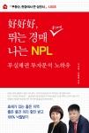 뛰는 경매 위에 나는 엔피엘(NPL) 부실채권 투자분석 노하우 표지