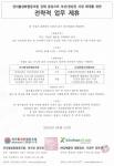 잔치조합이 (주)김해올넷생활정보와 부산/경남권 사업 확대를 위한 전략적 업무 제휴를 체결했다