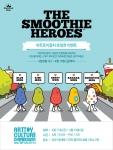 스무디킹은 오는 17일부터 19일까지 서울 동대문 디자인 플라자 1,2관에서 열리는 '아트토이컬처 2015'에 5종의 스무디 히어로즈를 선보인다.
