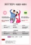 결혼정보회사 행복출발짝이 4월 행출짝 특별 이벤트를 실시한다