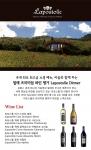 와인수입전문기업 레뱅드매일이 4월 14일 라움에서 라포스톨 디너 행사를 개최한다