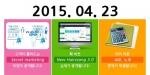 하시스가 2015 뷰티업계 핫이슈 통합 세미나를 개최한다