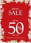 미샤가 전 품목을 최대 50%까지 할인 판매하는 미샤 스프링 세일을 실시한다.