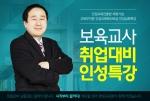 에듀윌 원격평생교육원이 보육교사 취업대비 인성특강을 에듀윌 본사 7층 비전홀에서 4월 25일(토) 오후 1시부터 진행한다.