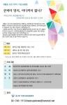 세월호 사건 1주기 토론회 '관피아 방지, 어디까지 왔나?' 정책토론회 개최