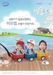 사노피 파스퇴르의 일본뇌염 백신 이모젭 광고모델로 송일국 세쌍둥이가 발탁됐다