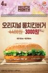 버거킹이 4월 30일까지 18일간 오리지널롱치킨버거 단품을 기존 4,400원에서 약 31% 할인된 3,000원에 판매하는 프로모션을 진행한다.