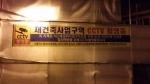 신천3동재건축조합이 대구지역 최초 재건축 사업구역 내·외 CCTV설치·범죄예방활동을 벌여 눈길을 끌고 있다