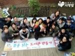 함께하는 사랑밭과 KTCS 동작2무선센터 임직원 15명이 지난 17일, 서울시 금천구에 위치한 은행나무어린이도서관을 방문했다.
